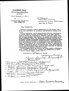 ROCOR Recognition of the GOC, Russian Original